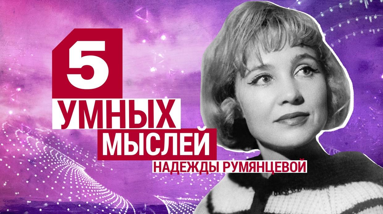 Надежда Румянцева— ожизни, съемках в«Девчатах» исправедливости