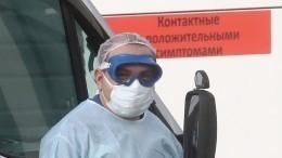 Десятки поликлиник вМоскве перепрофилируют для диагностики коронавируса