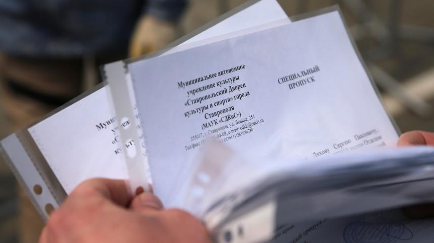 Москвичи начали получать первые пропуска для передвижения погороду