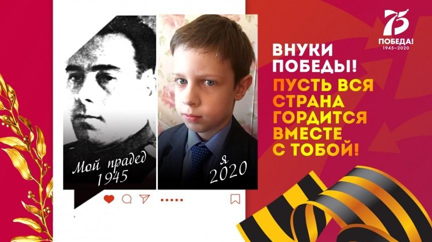 Внуки Победы