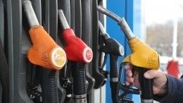 Бензин подешевел вРоссии