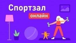 В«Одноклассниках» появился виртуальный спортзал
