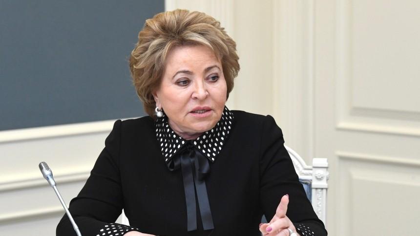 Матвиенко предложила ввести взаконодательство понятие дистанционного образования