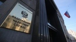 Налоговая служба предложила вносить доходы россиян вединый реестр