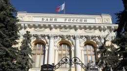 ЦБРФпримет дополнительные меры для защиты прав заемщиков при реструктуризации кредитов