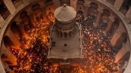 Прямая трансляция схождения Благодатного огня вИерусалиме