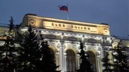 Центробанк несобирается вводить мораторий навклады россиян