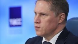 Глава Минздрава назвал режим самоизоляции эффективным
