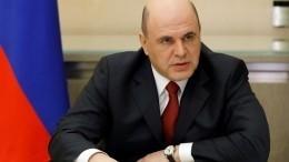 Мишустин планирует экстренное совещание сглавами регионов нафоне СOVID-19