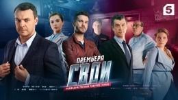 Премьерные выпуски сериала «Свои» стартуют вэфире Пятого канала с20апреля