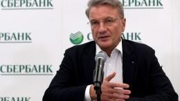 Герман Греф раскрыл подробности сделки попродаже Сбербанка