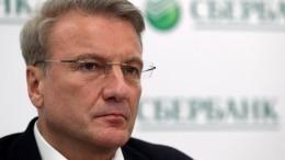 Герман Греф объяснил отказ властей раздать населению деньги