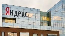 «Яндекс» запустил собственный мессенджер сновой функцией
