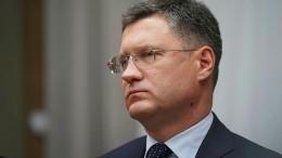 Новак заявил, что вопрос стоимости бензина находится наежедневном контроле Минэнерго