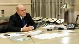 Премьер-министр Мишустин призвал губернаторов работать нетолько для отчета