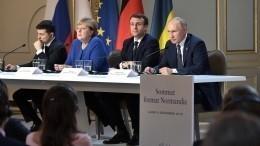 Песков: планов попроведению саммита «нормандской четверки» нет