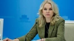 Голикова признала усталость россиян отрежима самоизоляции