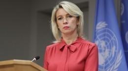 Захарова о«приезде спецагента России» вЧехию: «Кому-то неймется»