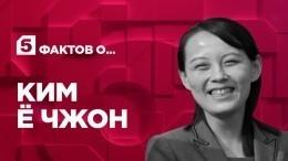 Пять фактов оКим ЁЧжон— сестре Ким Чен Ына