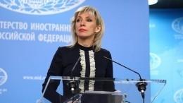 Захарова напомнила «стирающим грани» США овозможности ответного ядерного удара