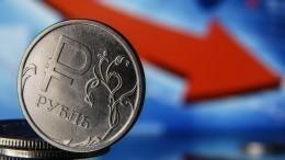 Курс доллара упал ниже 73 рублей впервые с14апреля
