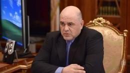 Пресс-секретарь Мишустина рассказал, скем премьер-министр контактировал впоследнее время