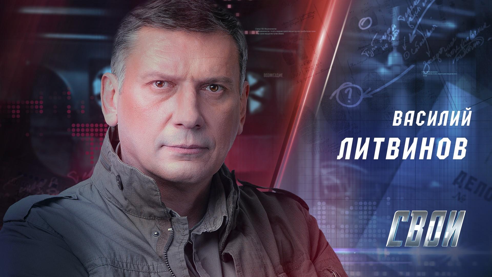 Василий  Литвинов