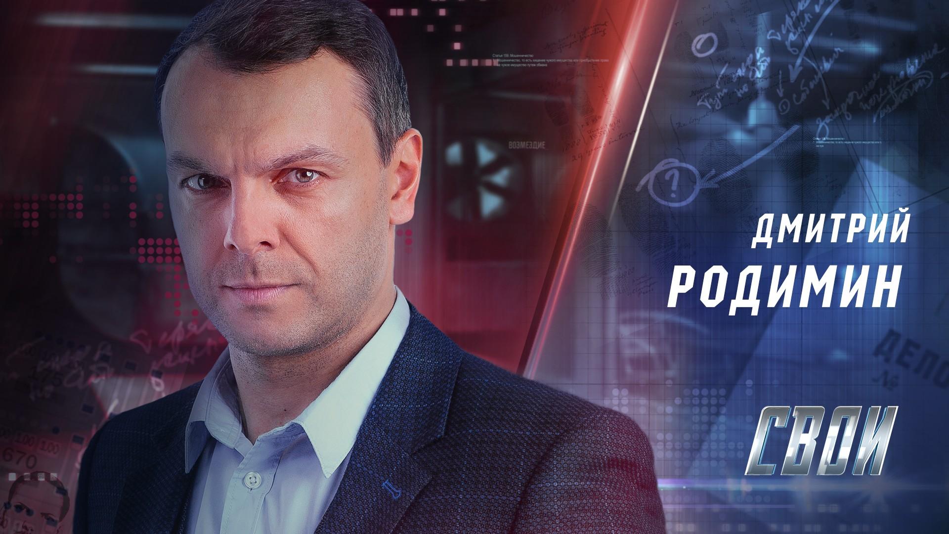 Дмитрий  Родимин
