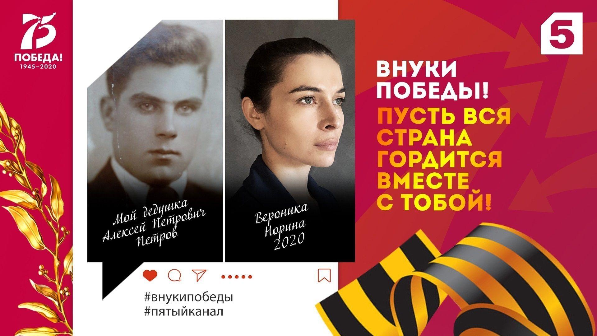 Масштабный социально значимый проект «Внуки Победы» объединил тысячи жителей России изарубежных стран