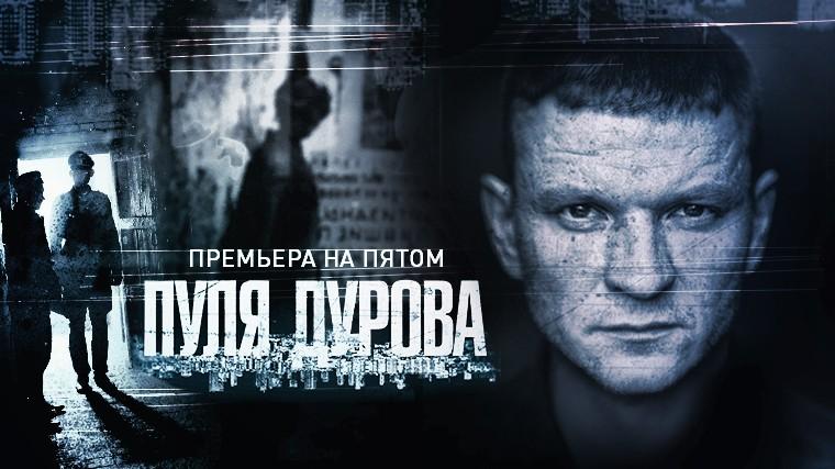 Премьера наПятом: детектив «Пуля Дурова»