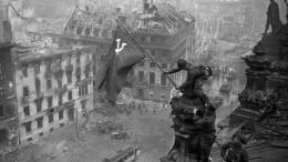 Опубликованы рассекреченные документы к75-летию взятия Берлина советскими войсками