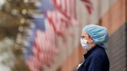 Журналисты Le Monde предрекли конец лидерству США из-за пандемии коронавируса