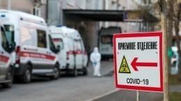 Засутки вМоскве умерли еще 35 пациентов сCOVID-19