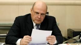 Пресс-секретарь Мишустина рассказал осамочувствии больного коронавирусом премьера