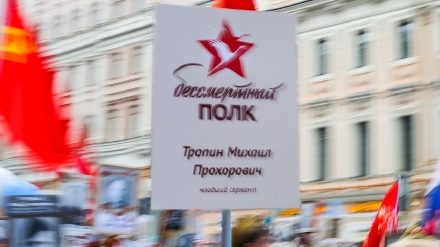 ВСКпризвали сотрудников истудентов поддержать акцию «Бессмертный полк» вонлайн-формате