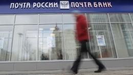 Главный офис «Почты России» переедет настадион ЦСКА
