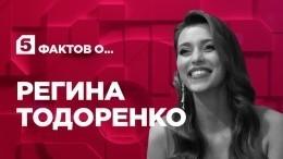 Пять фактов оРегине Тодоренко