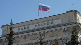 ЦБоценил потери России отнерабочего месяца из-за коронавируса