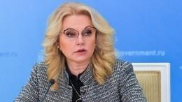 Голикова поручила оказать дополнительную помощь многодетным семьям