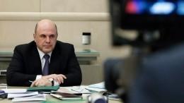 Мишустин провел рабочее совещание сминистрами экономического блока правительства