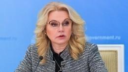 Голикова: 11 регионов России готовы ковторому этапу снятия ограничений