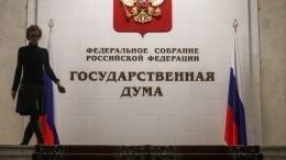 ВГосдуму внесли законопроект оштрафах для чиновников заоскорбление граждан