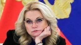 Россия может вернуться кнормальной жизни летом— Голикова