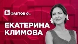 Пять фактов оЕкатерине Климовой