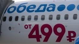 Лоукостер «Победа» возобновляет полеты навнутренних рейсах с1июня