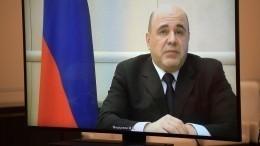 Когда премьер-министр Мишустин выйдет наработу? —рассказал глава Минздрава