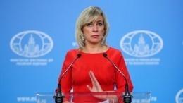 Захарова заявила оналичии угрозы для дальнейшей судьбы журналистов FT иNYT вРоссии