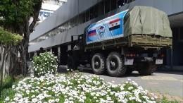 Гуманитарную помощь изРоссии доставили всирийский Тартус