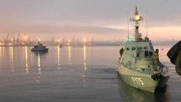 ВКиеве выявили вину Украины винциденте скораблями вКерченском проливе