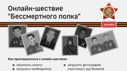 Виртуальное шествие «Бессмертного полка» продлится до«последнего солдата»